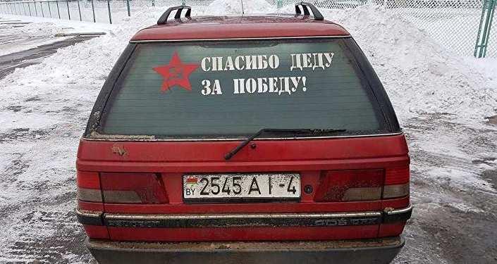 Автомобиль с советской символикой на белорусско-литовской границе