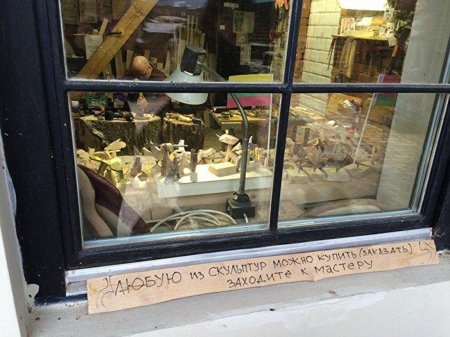 Объявление на окне мастерской