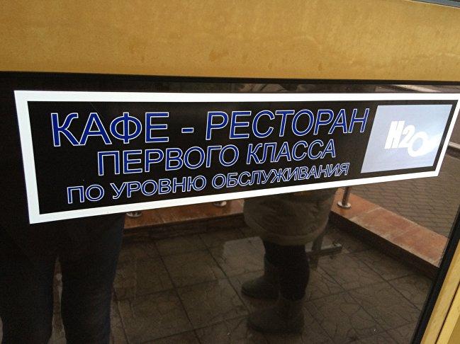 Объявление в гродненском кафе