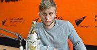Спортивный обозреватель агентства Sputnik Беларусь Максим Костьян