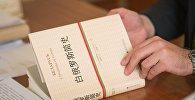 Навукова-папулярнае выданне Беларусь – старонкі гісторыі