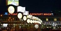 Нацыянальны аэрапорт Мінск