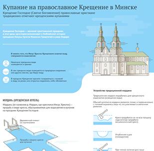 Купание на православное Крещение в Минске 2017