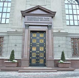 Национальный банк Беларуси