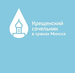 Крещенский сочельник в храмах Минска