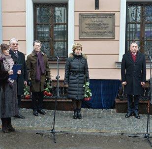 Открытие мемориальной доски на здании, где находился в 1919 году комиссариат по иностранным делам БССР