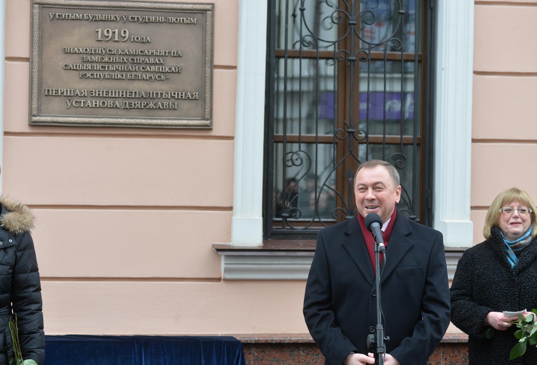 Министр иностранных дел Беларуси Владимир Макей на открытии мемориальной доски с удовольствием шутил