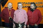 Ведущие радио Sputnik Беларусь Вячеслав Шарапов и Александр Кривошеев и политолог Павел Потапейко