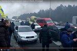 Против растаможки: украинские автолюбители перекрыли въезды в Киев
