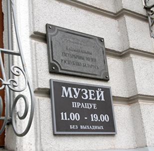Нацыянальны гістарычны музей