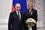 Президент РФ Владимир Путин и директор департамента информации и печати МИД РФ Мария Захарова
