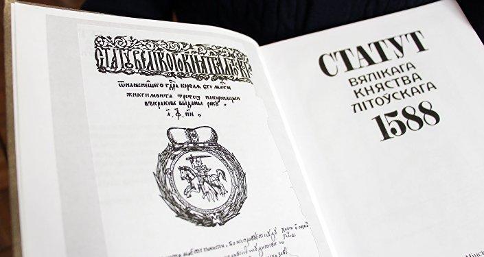 Статут ВКЛ 1588 года