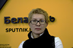 Обозреватель информационного агентства Sputnik Тамара Беляева