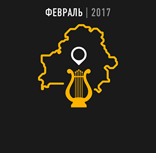 Культурные и туристические события в регионах и столице Беларуси, февраль 2017