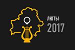 Культурныя і турустычныя падзеі ў Беларусі, люты 2017