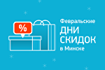 Февральские распродажи в Минске - инфографика на sputnik.by