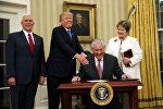 Вице-президент Майкл Пенс вечером в среду привел к присяге Рекса Тиллерсона, который стал 69-м госсекретарем США, церемония прошла в Белом доме в присутствии президента США Дональда Трампа