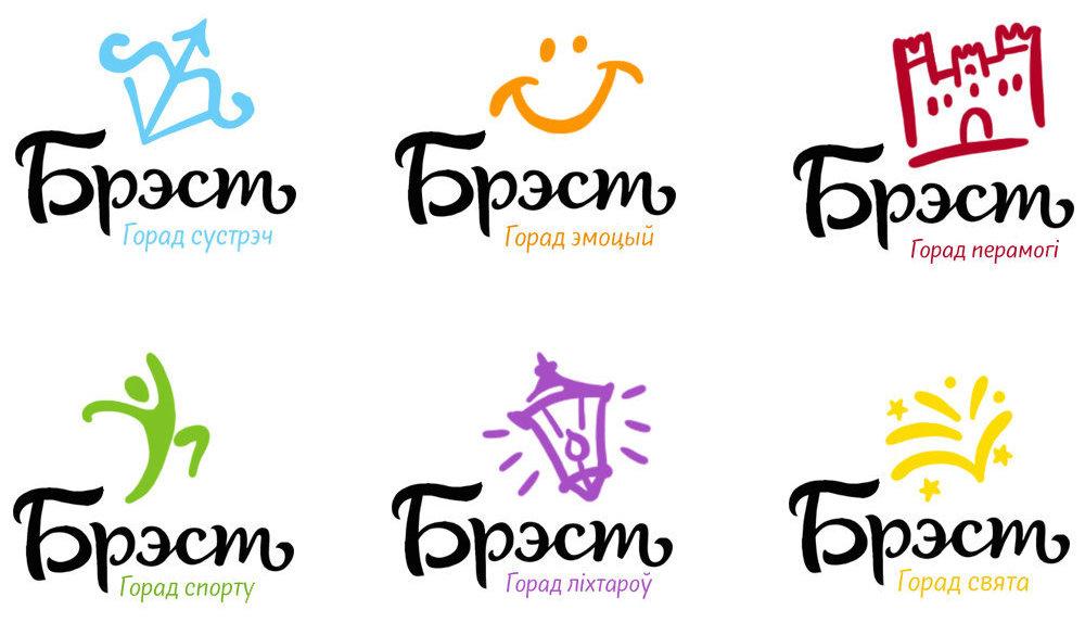 Логотип Бреста, созданный Анной Редько