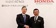 Топ-менеджеры Honda и Hitachi выступили с совместным заявлением
