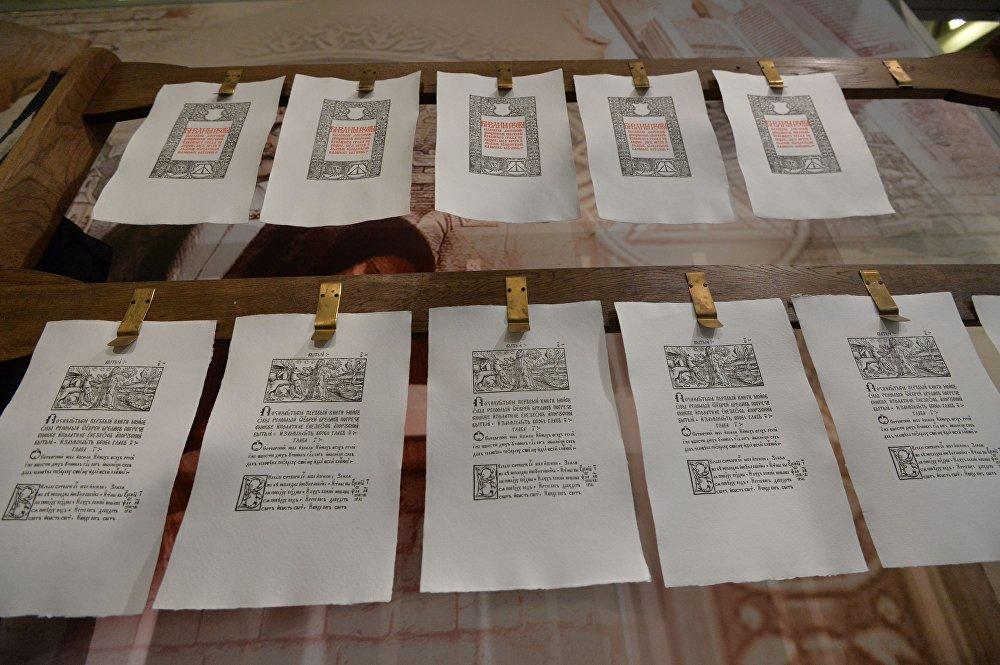 Свежанадрукаваныя старонкі скарынаўскай Бібліі