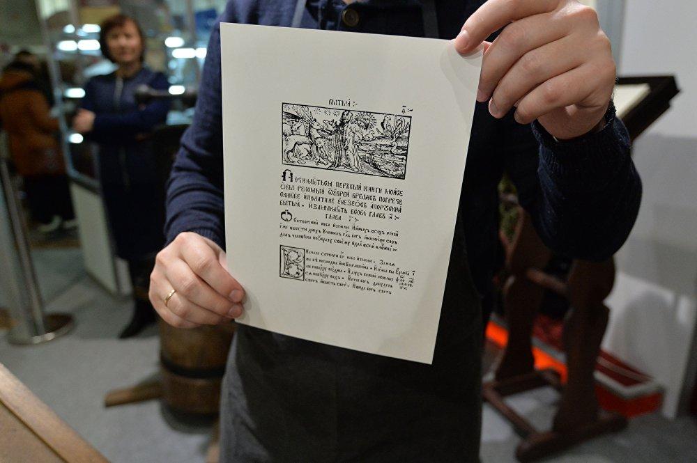 Водціск старонкі скарынаўскай Бібліі з гравюрай