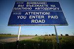 Знак платной дороги