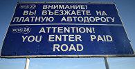Указатель, информирующий о въезде на платную автодорогу, архивное фото