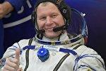 Участник основного экипажа 50/51-й экспедиции на Международную космическую станцию космонавт Роскосмоса Олег Новицкий