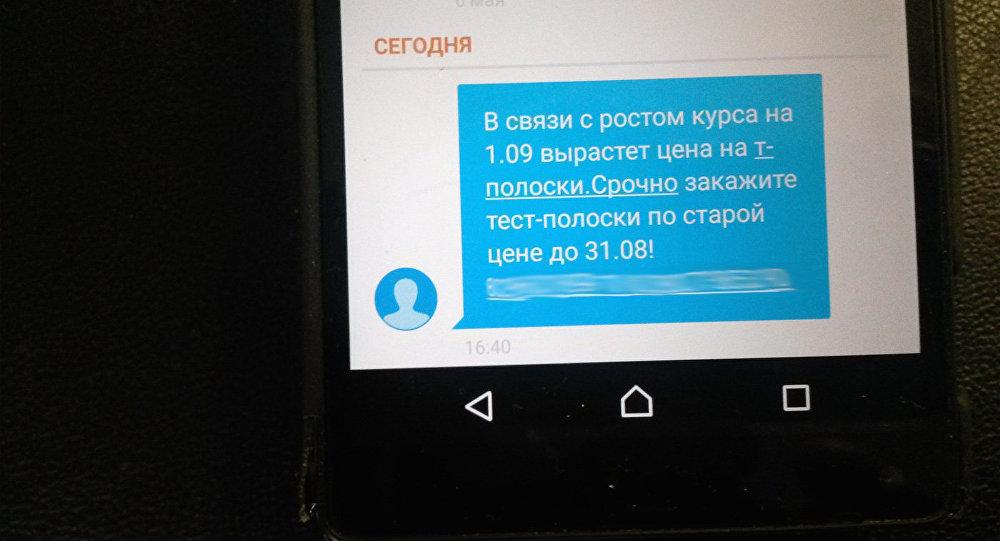 В Республики Беларусь абоненты смогут отказываться отSMS-рассылок операторов