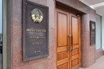 Здание МИД Беларуси, архивное фото