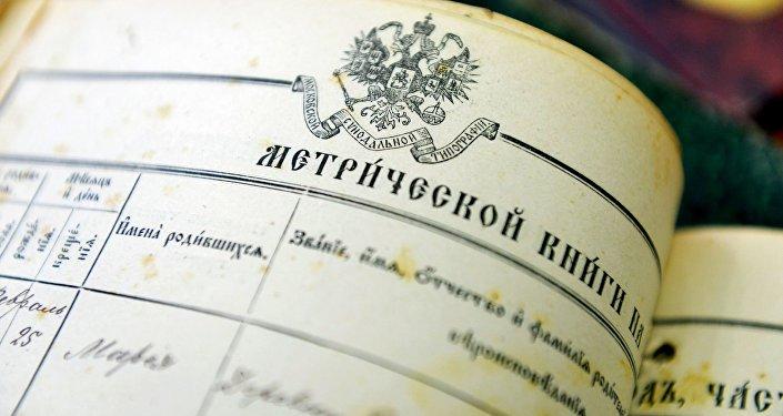 Документы Национального исторического архива Республики Беларусь