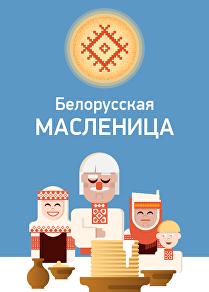 Белорусская Масленица