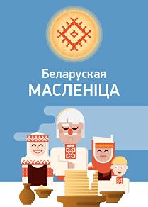 Беларуская Масленіца