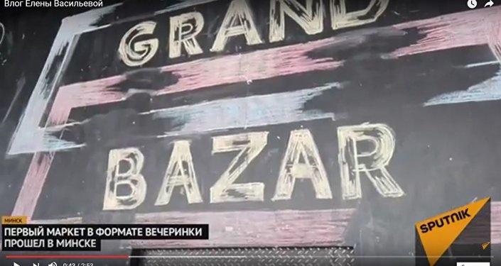 Маркет в Минске