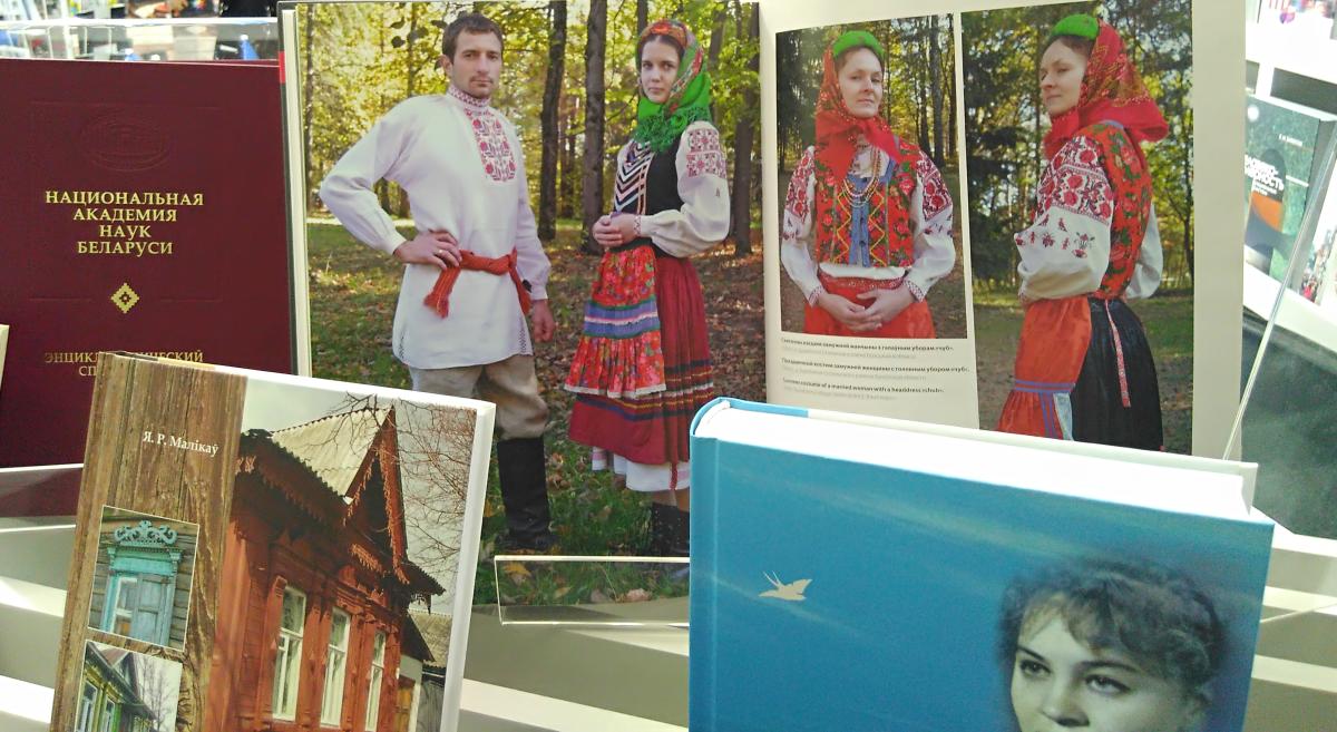 Прэзентацыя альбома Традыцыйны беларускі касцюм