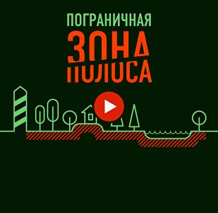 Погранзона и полоса в Беларуси - инфографика на sputnik.by