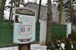 Дзяржаўны літаратурна-мемарыяльны музей Якуба Коласа