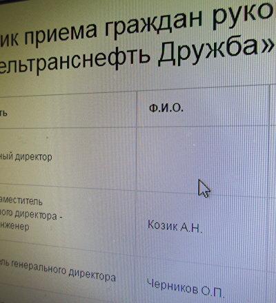 Сайт ОАО
