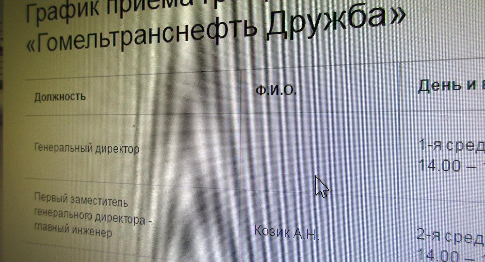 """Белорусское КГБ задержало совзяткой гендиректора «Гомельтранснефть """"Дружба""""»"""