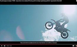 Есть рекорд: мотофристайлист совершил прыжок на движущийся БелАЗ