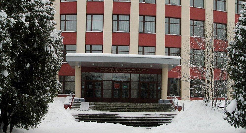 Цэнтральная навуковая бібліятэка імя Якуба Коласа НАН Беларусі