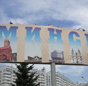 Білборд Мінск у беларускай сталіцы