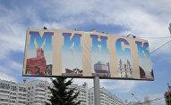 Билборд Минск в белорусской столице