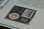 Гашение почтовой марки к 100-летию белорусской милиции