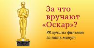 За что вручают Оскар?