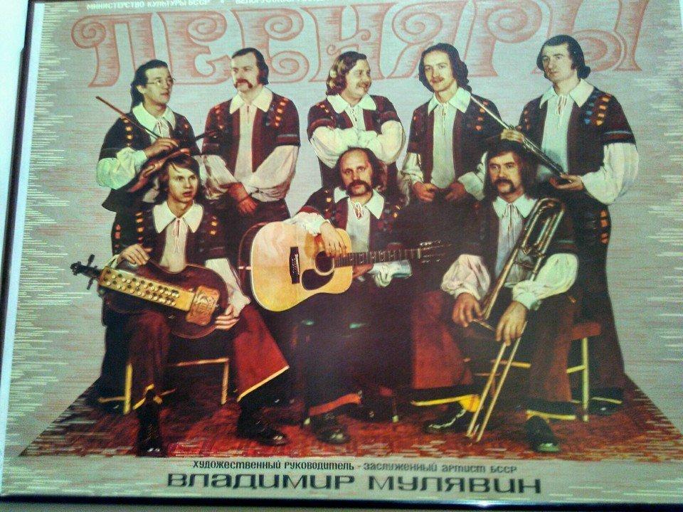 Мулявінскія Песняры