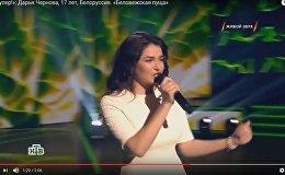 Беловежская пуща в исполнении Даши Черновой на шоу Ты Супер!