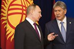 Президент России Владимир Путин и президент Кыргызстана Алмазбек Атамбаев