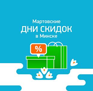 Мартовские распродажи в Минске - инфографика на sputnik.by