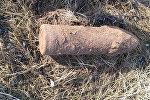 Найденный снаряд